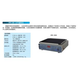 南京普阳/水平旋转仪/TY-80S/梅毒测试