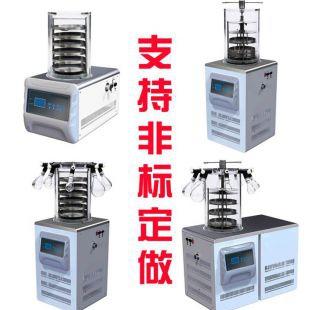 微型冷冻干燥机