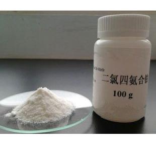 內江洛伯爾分析純二氯四氨合鉑
