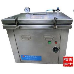 无锡雷士超声波清洗机LSA-F12真空设备