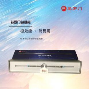 菲罗门 Comixsil RP-100 液相色谱柱