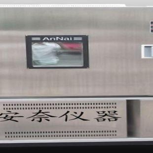 南京安奈高温试验箱GDW-225