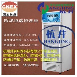 化工藥品防爆冷藏冰箱