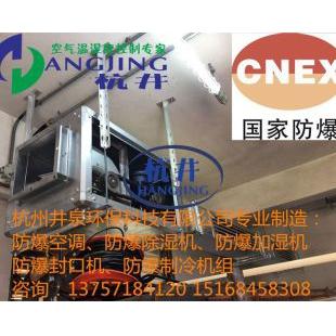 3匹挂机防爆空调电厂用2匹3匹海尔防爆空调资质齐全品质保证免费安装