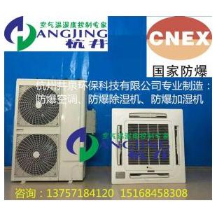 防爆空调1.5P化学品仓库用1P2P3P5P10P防爆空调证书齐全免费安装