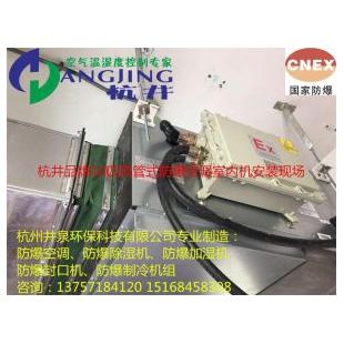 化工厂2P防爆空调柜机房重地用格力3匹防爆空调挂机,3P柜机防爆空调免费安装