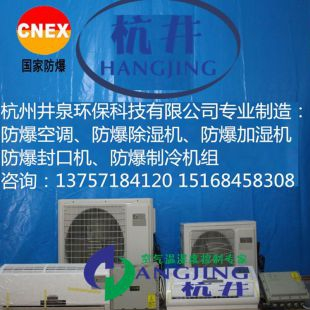 杭井防爆1.5匹橡胶车间/化工厂2匹3P5P格力防爆空调资质齐全免费安装