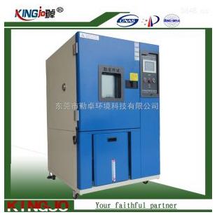 东莞勤卓高温试验箱 CK-225T高低温试验箱恒温恒湿试验机高低温试验箱厂家直销现货