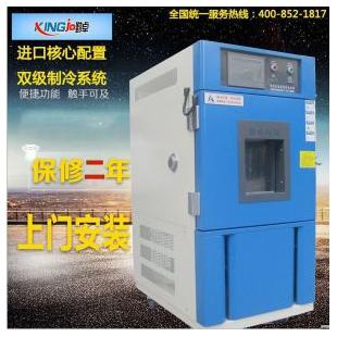 高低温冲击试验箱LK-150G 勤卓CK试验箱 特价HK高低温老化测试箱 LK环境湿热试验机