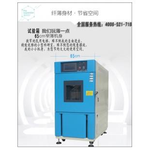 东莞勤卓高温试验箱HK-80G 高低温试验箱:0℃~150℃恒温恒湿试验箱