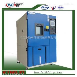 高低温箱 LK-80G试验箱 LK-150G高低温箱 LK-225G试验箱 LK-408G试验机