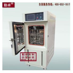 东莞勤卓高温试验箱HK-80T高低温试验箱