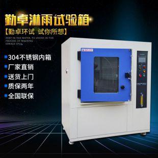 特价淋雨试验箱 防水试验箱 防水等级试验箱 高低温交变湿热试验箱