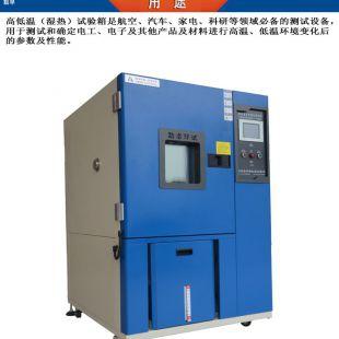 快速温变高低温试验箱厂家 快温变高低温循环试验箱-40小型高低温试验箱