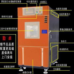 LK-150G恒温恒湿试验箱