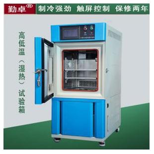 高低温度变化试验箱,电子专用高低温度变化试验箱