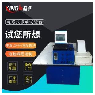 东莞勤卓模拟运输振动台QZ-100Z电磁式振动台