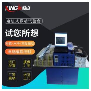 东莞勤卓3000HZ高频振动试验台三轴振动试验机振动台厂家