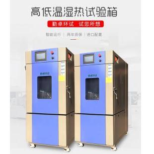 东莞勤卓恒温恒湿箱/湿热试验箱jk高温高湿恒温箱