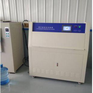 紫外老化试验箱/紫外耐气候试验箱/紫外线老化试验箱