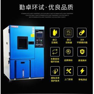 -0~+150℃可程式恒温恒湿试验箱408L