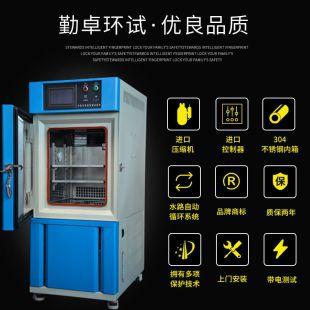 手机高低温试验箱环境湿热交变老化箱恒温湿度箱