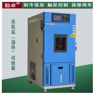 专业高低温湿热试验箱升级改造