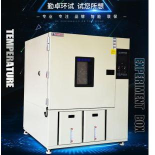 大型定做高低温湿热循环试验箱非标高湿度试验箱