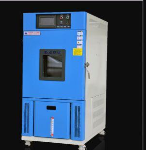 环境交变湿热老化箱高低温循环冲击试验箱高温箱