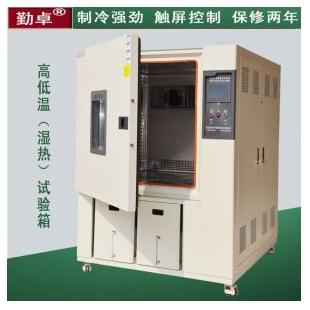 -20~+150℃--消防恒温恒湿环境储存箱无人机高低温试验箱