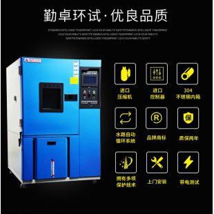 温湿度控制箱高低温环境自动调温箱高温低温自动控制箱