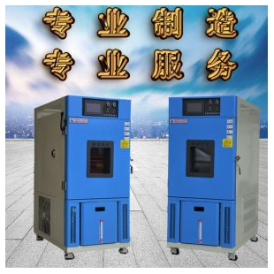 厂家高低温交变循环试验箱热卖高低温湿热循环试验箱