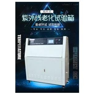 勤卓贴片式紫外线老化试验箱