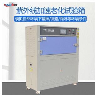 荧光老化试验箱紫外线老化试验箱