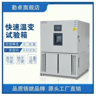 线性高低温交变试验箱快速温变试验箱
