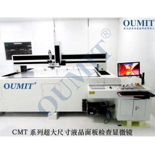 欧米特工具显微镜/测量显微镜CMT系列超大尺寸液晶面板COG导电粒子微分干涉A检查显微镜