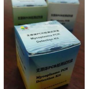 支原体PCR检测试剂盒 灵敏度高 使用方便 涵盖所有支原体种类