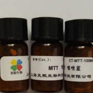MTT/噻唑蓝 细胞增殖 细胞活性 药物筛选