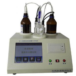 自动微量水分测定仪(自动换液式)