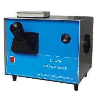 SC-6540石油产品色度测定仪