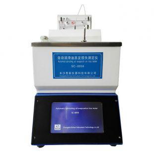 润滑油自动蒸发损失测验仪