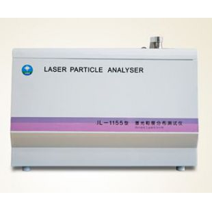 成都精新激光粒度仪/激光光散射仪JL-1155型