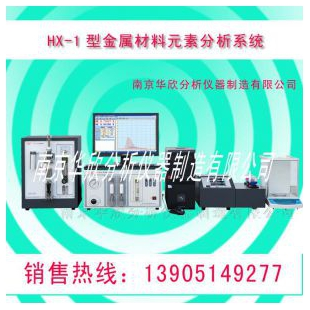 南京金属多元素分析仪HX-1