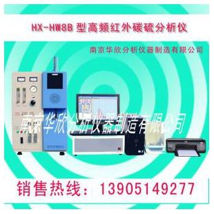 南京华欣高频红外碳硫分析仪