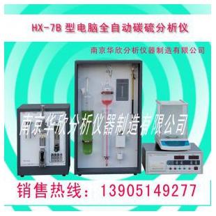 南京华欣金属材料碳硫分析仪