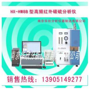 南京华欣 高频红外碳硫分析仪