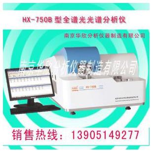 南京华欣金属元素分析仪