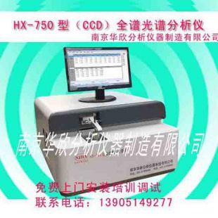 南京直读光谱分析仪价格