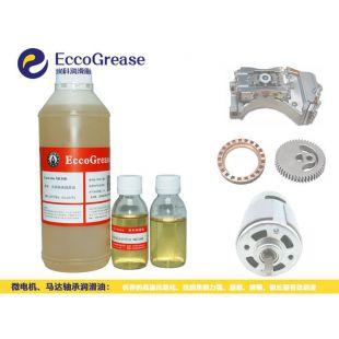 马达轴承润滑油,微电机润滑油