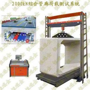 2000kN综合管廊荷载测试系统